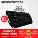 Logitech/罗技 G910 有线机械键盘 特价699下单立抢¥679