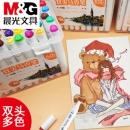 M&G 晨光 马克笔/水彩笔组合装 1支双头马克笔+24色可水洗水彩笔 6.8元包邮(需用券)¥7