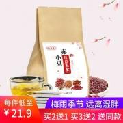 ¥9.9 红豆薏米芡实茶赤小豆薏仁茶