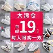 ¥19 断码清仓处理! 2019新款 帆布 鞋板鞋 单鞋 小白鞋