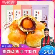 三味奇 蛋黄酥 6粒 360g  券后19.8元