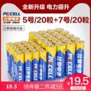 pkcel 比苛 碳性电池5号7号 共40节 4.9高分 14.5元包邮¥15