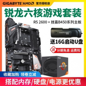 AMD Ryzen 5 2600 处理器 技嘉(GIGABYTE) B450M DS3H 主板 套装 1258元