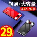 炫美科 M20000大容量超薄充电宝 券后¥26.9¥27