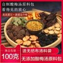 SHAN GELAO 山葛老 老北京酸梅汤原材料包 100g 6.8元包邮(需用券)¥7