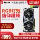 18日0点:MSI 微星 GTX 1660Ti VENTUS XS C 6GB OC 显卡 1999元包邮¥2199