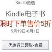 亚马逊中国:最长情的告白 Kindle甄选好书领券限时下单售价5折