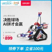 UBTECH 优必选 Jimu 赛场先锋 可编程少儿智能机器人 899元包邮(需用券)