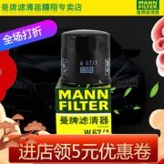 MANN 曼牌 W67/1 机油滤清器 *2件 31.4元包邮(需用券,合15.7元/件)¥26
