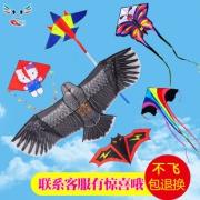 飞阳 潍坊风筝 多款可选 送100米线板  券后6.9元