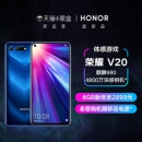 honor/荣耀 V20 2699到手¥2699