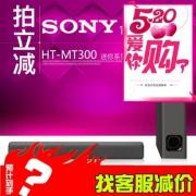 SONY 索尼 HT-MT300 无线 蓝牙 回音壁 家庭影院 1194元包邮
