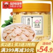 GMP认证品质 轩庆 6年参龄 西洋参切片 50g 14.9元吃货价¥15