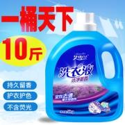 10斤 聚划算10斤抑菌洗衣液家庭装 券后¥15.5¥16
