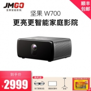 JmGO 坚果 W700 投影仪 2699元包邮(需定金1元)送芒果VIP年卡