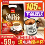 Super 超级咖啡 低脂原味 速溶咖啡粉 105条*16g 赠送电动搅拌杯 59.9元包邮