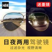 HAN HD593121 男士偏光太阳镜(下单再送墨镜一副) 68元包邮(需用券)