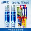 冷酸灵旗舰店 极地白牙膏套装5件套 券后¥34.8¥35