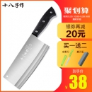 SHIBAZI 十八子作 不锈钢切片刀 刃长18cm 38元包邮(需用券)¥38