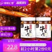 拍2件 香菇牛肉酱210g*4瓶 券后¥19.8¥20