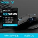 雷柏 VT300 有线光电鼠标 特价139下单立抢¥136