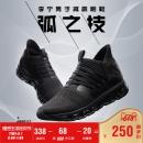 LI-NING 李宁 ARHP117 男款全掌气垫跑鞋 250元包邮(前1小时)¥250