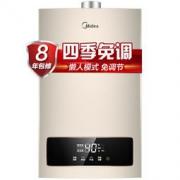 Midea 美的 JSQ27-G3S 燃气热水器 1759元包邮(满减)