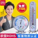 得力 9012 精准精度温度计  8.5元包邮(需用券)¥9