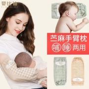 婴比迪 婴儿苎麻手臂枕 哺乳袖套 两片式  券后9.9元¥10