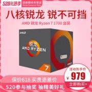 AMD 锐龙 Ryzen 7 1700 CPU处理器 974元包邮(需用券)