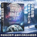 《流浪地球》(科幻小说作品集) 8.9元包邮(需用券)¥9