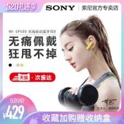 Sony/索尼 WI-SP500 入耳颈挂式无线蓝牙耳机 429到手¥419