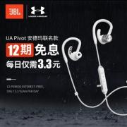 JBL UA Sport Wireless Pivot 耳挂式蓝牙运动耳机 安德玛联名款 899元包邮(需用券)¥899
