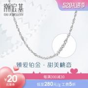 CHJ 潮宏基 桃恋 pt950水波链白金项链 2.85g 793元包邮(需用券)¥853