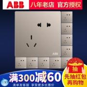 ABB轩致朝霞金 五孔插座 AF205-PG*10只装  券后206元¥206