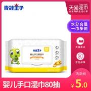 88VIP:FROGPRINCE 青蛙王子 婴儿湿巾 80抽 *32件¥5