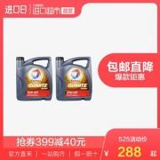 Total 道达尔 快弛 9000 5W-40 全合成机油 4L *3件+凑单品 436.77元(合145.59元/件)¥278