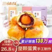 网红推荐三味奇 手工新鲜蛋黄酥6颗装 券后¥16.8