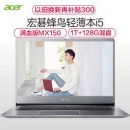 acer 宏碁 蜂鸟 Swift3 SF314 14英寸笔记本电脑(i5-8250U、8GB、1TB+128GB) 5099元包邮5099元包邮