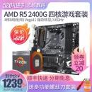 AMD 锐龙 Ryzen 5 2400G APU处理器 + GIGABYTE 技嘉 B450M DS3H 主板 板U套装 1239元包邮(需用券)¥1239