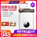 Vanward 万和 JSQ24-12ET12 燃气热水器(天然气,12升) 948元包邮(需用券)¥948