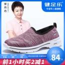 宋丹丹代言 健足乐 男女健步鞋 飞织网鞋 老人鞋 拍2双153元包邮¥139