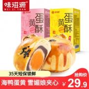 味滋源 雪媚娘海鸭蛋黄酥 红豆/原味 55g*6枚9.9元包邮(需用券)