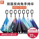 KIDORABLE 免持式反向伞 多色可选  券后37.9元¥38