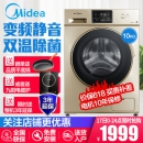 Midea 美的 MG100S31DG5 10公斤 变频 滚筒洗衣机 1899元包邮(需用券)¥1899