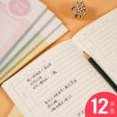 得力(deli) 作业登记本 4本 7.9元¥8