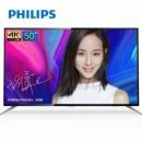 PHILIPS 飞利浦 50PUF6192/T3 50英寸 液晶电视1699元包邮