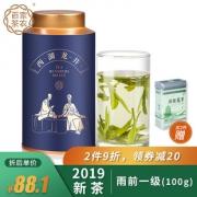 百家茶农 2019年新茶 雨前一级 西湖龙井 100g 核心产区出产 79元包邮