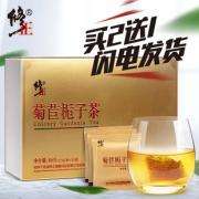 百年修正 菊苣栀子茶 20包 降尿酸 缓解痛风 19元包邮 平常69元