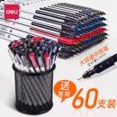 d e l i   得 力   A 4 2 6   大 容 量 中 性 笔   0 . 5 m m   1 2 支   3 色 可 选¥7